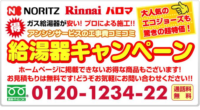神戸ガス給湯器キャンペーン