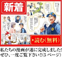 神戸給湯器.com 神戸アンシンサービス24 マンガ