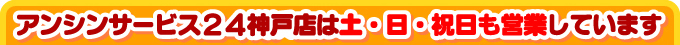 給湯器の店 アンシンサービス24神戸店は土・日・祝日も営業しています