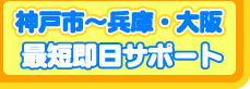 給湯器最短即日サポート。神戸市~兵庫・大阪対応