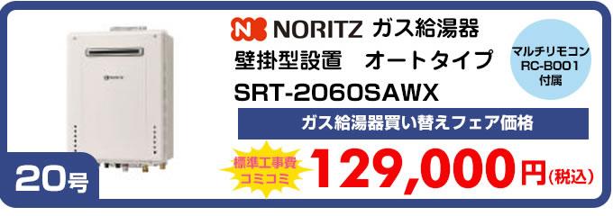 ノーリツ ガス給湯器壁掛け型オートタイプSRT-2060SAWX マルチリモコンRC-B001付属 ガス給湯器買い替えフェア価格