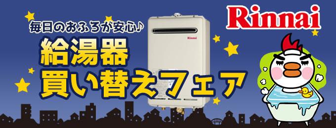 リンナイ(Rinnai)ガス給湯器買い替えフェア