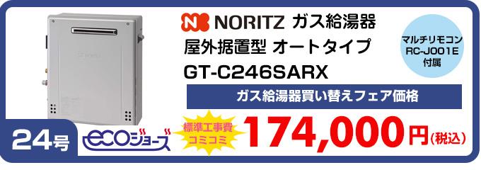 ノーリツ ガス給湯器屋外設置型 オートタイプGT-C246SARX マルチリモコンRC-B001付属 ガス給湯器買い替えフェア価格