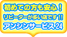 初めての方も安心!リピーターの多い店ですアンシンサービス24神戸店 神戸 給湯器.com|神戸市