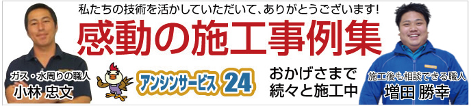 神戸給湯器.com 施工事例集