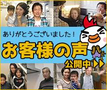 神戸給湯器.com|神戸市 お客様の声