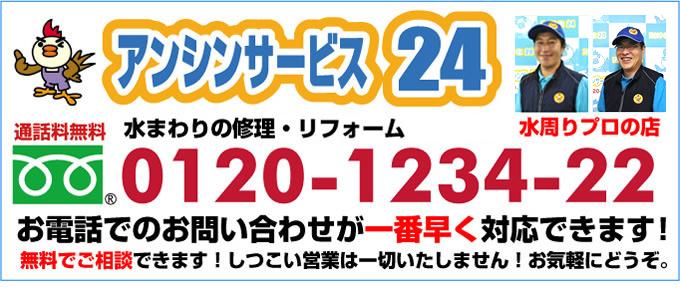 電話0120-1234-22 ガス給湯器プロの店(神戸市)