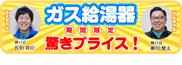 給湯器キャンペーン 神戸 給湯器.com|神戸市