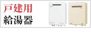 戸建用 給湯器 神戸 給湯器.com|神戸市