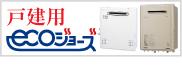 戸建用エコジョーズ(ecoジョーズ)神戸 給湯器.com|神戸市