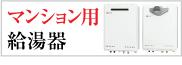 マンション用給湯器 神戸 給湯器.com|神戸市