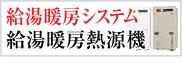 ガス給湯暖房熱源機 神戸 給湯器.com|神戸市