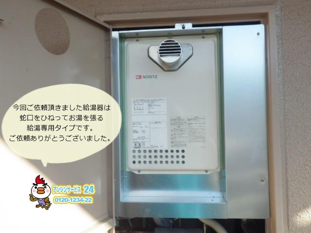 ノーリツ GQ-1637WS-T