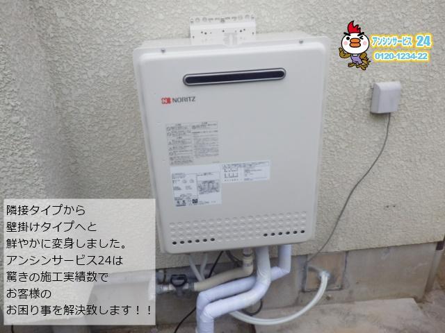 ノーリツ GT-2450SAWX-2