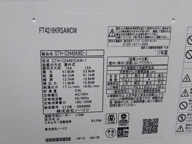 ノーリツ熱源機 GTH-C2449AWD-1