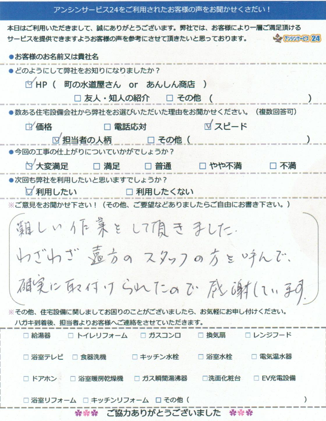 神戸市西区 K様邸給湯器交換工事のお客様の声