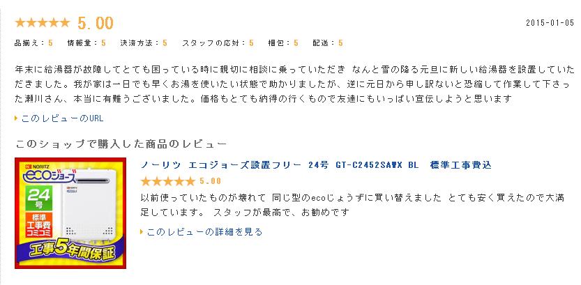 神戸市 給湯器をご依頼のお客様