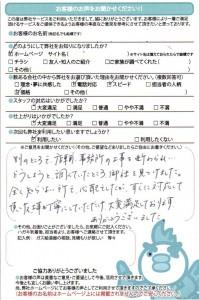 Q-1639WS給湯器交換工事 神戸市東灘区のお客様の声