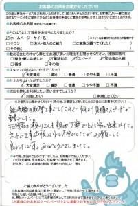 リンナイ給湯器交換工事 神戸市西区のお客様の声