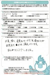 ノーリツGQ-1639WS給湯器交換工事 神戸市東灘区のお客様のお声