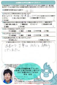 感謝のお葉書有難うございます。神戸市須磨区リンナイ給湯器交換工事のお客様